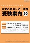 【大学受験2014】センター試験、10月1日願書受付開始