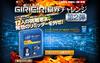 「GIRIGIRI限界チャレンジ」第二弾は、インテルi7-4960X……レビュアー募集