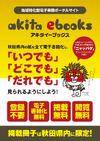 地域特化型、秋田県の電子書籍ポータルサイト「akita ebooks」開設