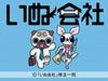 若槻千夏も絶賛の4コマ漫画をFlashアニメで楽しもう!