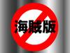 「BitTorrent」を通してマスターを入手、海賊版販売の男性を逮捕