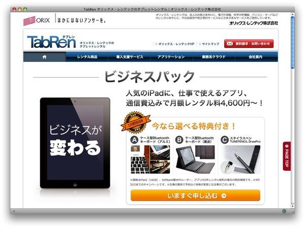 オリックス、タブレット端末導入サービスを企業向けに開始……TabRen