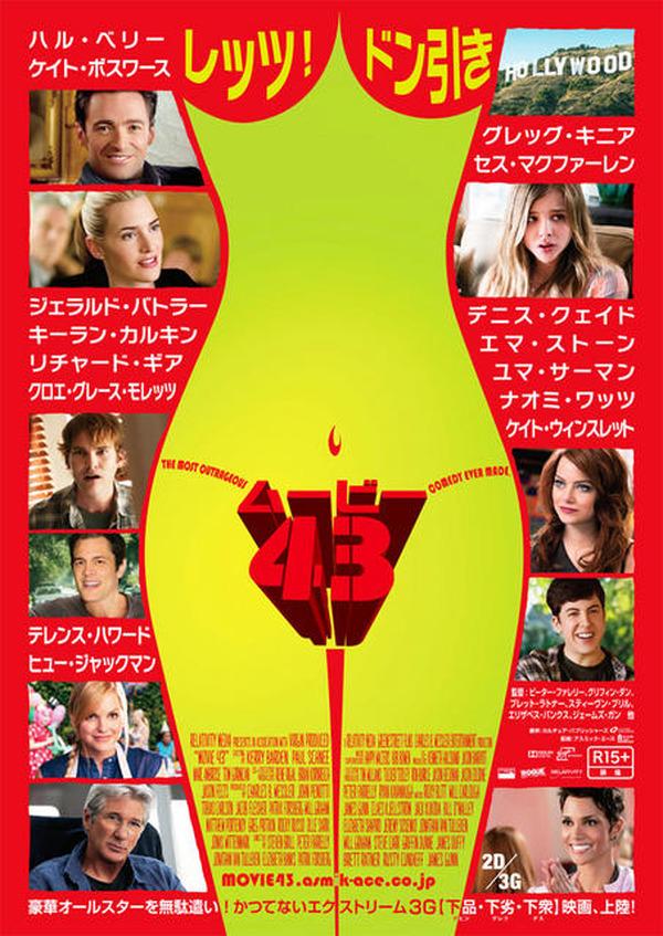 第34回ラジー賞……『ムービー43』...