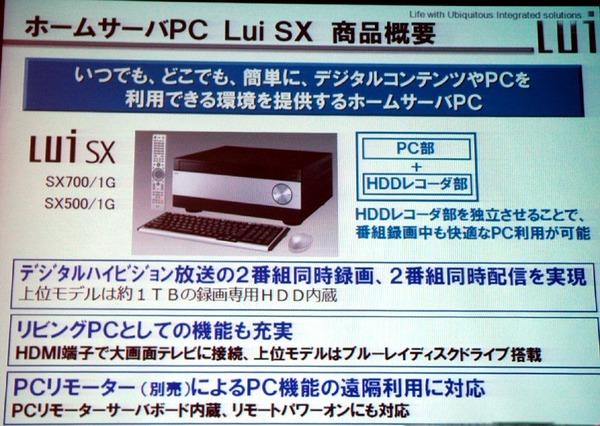NEC、自宅のサーバPC環境を持ち歩くLuiシリーズ新製品 4枚目の写真 ...