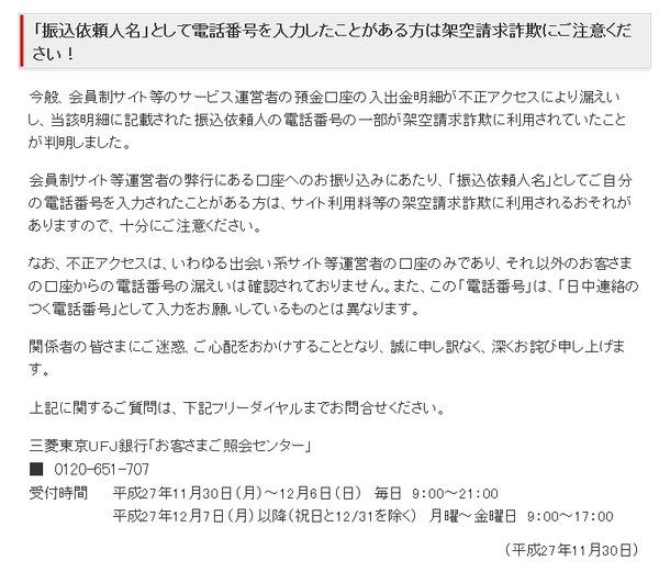 銀行番号 三菱東京ufj銀行