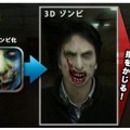 「ZombieBooth」の変身例