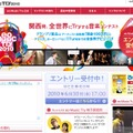 「eo Music Try 2010」特設サイトで今日から応募開始