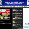 「2010FIFA World Cup Licensed Internet Broadcaster」トップページ