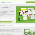 「Evernote for BIGLOBE」サイト(画像)