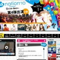 「a-nation'10 powered by ウイダーinゼリー」