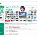 "「""PHOTO IS""10,000人の写真展2010」の公式サイト"
