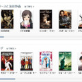 iTunes Storeでの映画話題作紹介