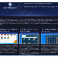 「ExTOUCH」特設サイト