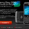 「BlackBerry 2010」