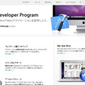 開発者ページの「Mac Developer Program」