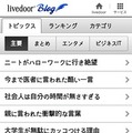 livedoor Blog