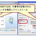 Windows Updateの画面(左:Vista、右:XP)