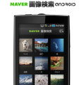 NAVER画像検索App for Android