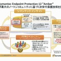 「Symantec Endpoint Protection 12」