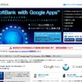 「SoftBank with Google Apps」サイト(画像)