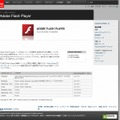 Adobe Flash Player:Version Informationページ。未対策バージョンだった