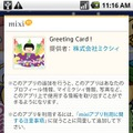 mixiアプリ登録画面(サンプル画像)