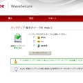 McAfee WaveSecure タブレット版のWebコンソール画面