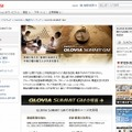 「GLOVIA SUMMIT GM」紹介サイト