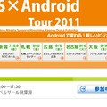 DiS×Android Tour 2011