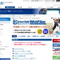 「InterSafe WebFilter」紹介ページ