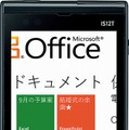 「Windows Phone 7.5」「ブラック」