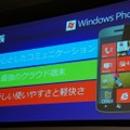 Windows Phone 7.5の特長