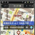 「Y!ロコ 地図」Androidアプリの地図画面