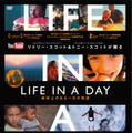「LIFE IN A DAY」DVDジャケット