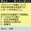 「7notes with mazec(J)for Android」画面