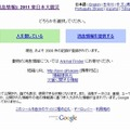 「Google Person Finder (消息情報): 2011 東日本大震災」トップページ
