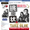 洋服の青山「TAKE BLUE」Facebookページ