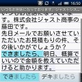 Android「ATOKお試し版」アプリ画面