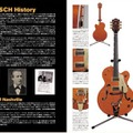 "「GRETSCH Guitar Collection ""6120"" Official Figure Complete」解説書"