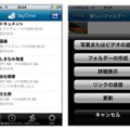 iPhoneアプリ「SkyDrive」画面