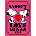 「SNOOPY LOVE GINZA 2012」ロゴ画像