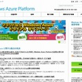 「Windows Azure Platform」サイト(画像)