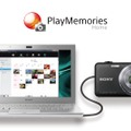 「PlayMemories Home」のイメージ
