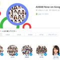 「AKB48 Now on Google+」ページ