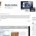 iBooks AuthorはMac App Storeでダウンロードできる