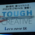 「TOUGH & CREATIVE」