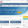 「Yahoo! JAPAN Advertising Solutions」サイト(advertising.yahoo.co.jp)