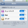 iPhone/iPod touch/iPad端末の[設定]>[Store]で、iTunes in the Cloudのオンオフが可能