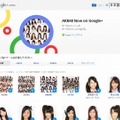 「AKB48 Now on Google+」特設サイト