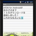 「ATOK for Android」画面サンプル
